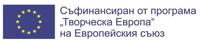 Creative Europe logo (Bulgarian text)
